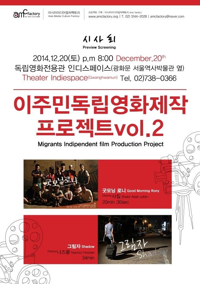 이주민독립영화제작프로젝트시사회20141220.jpg