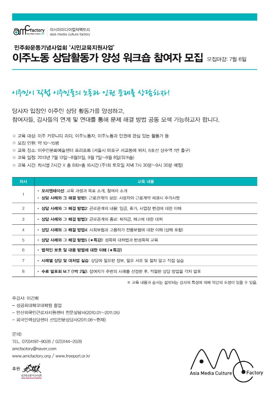 크기변환_이주노동 상담활동가워크숍 모집.jpg