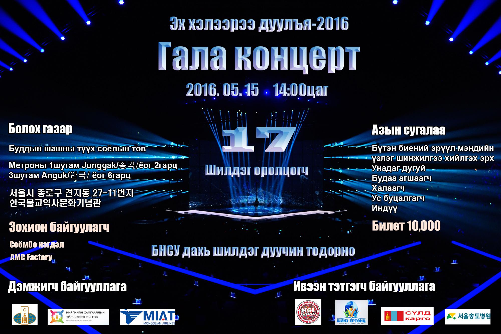 몽골노래대회2016_본선1.jpg