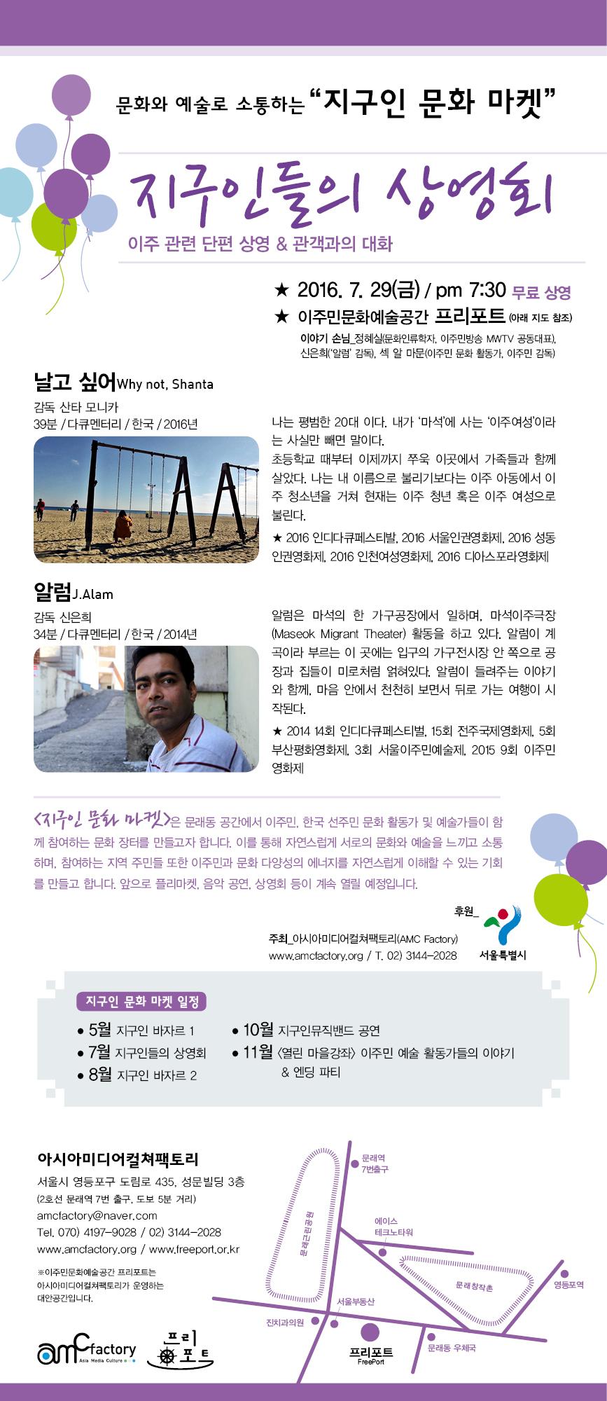 웹자보_지구인상영회.jpg