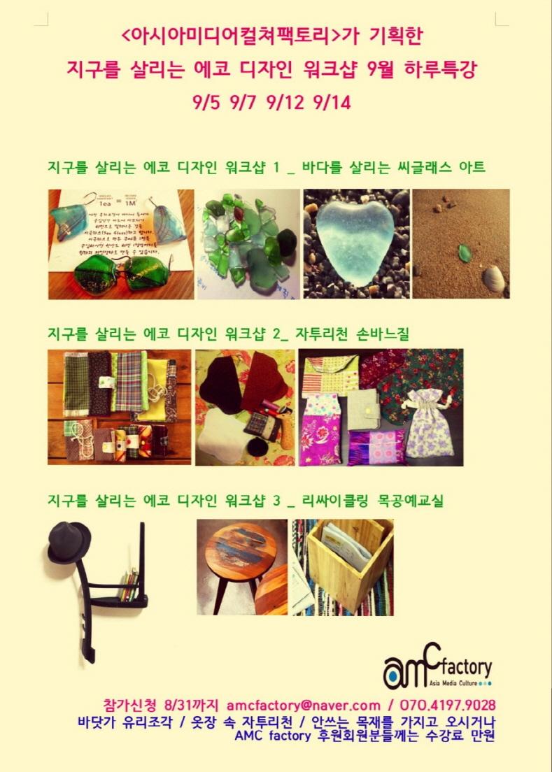 크기변환_크기변환_에코디자인 하루특강 웹자보.JPG