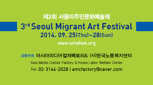 3rd서울이주민문화예술제홍보명함.jpg