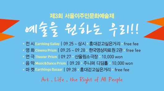3rd서울이주민문화예술제홍보명함2.jpg