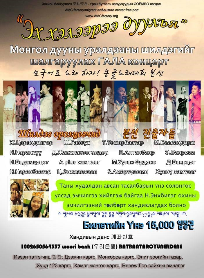 몽골노래대회 포스터.jpg